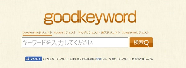 goodkeyword(無料)