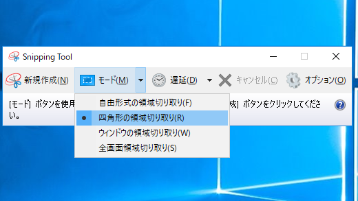 Snipping Tool(無料)