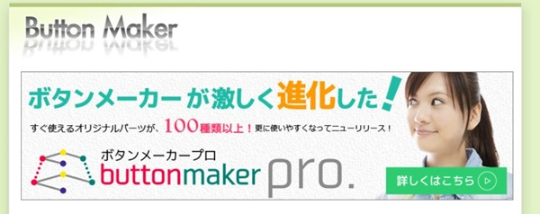 Button Maker(無料)